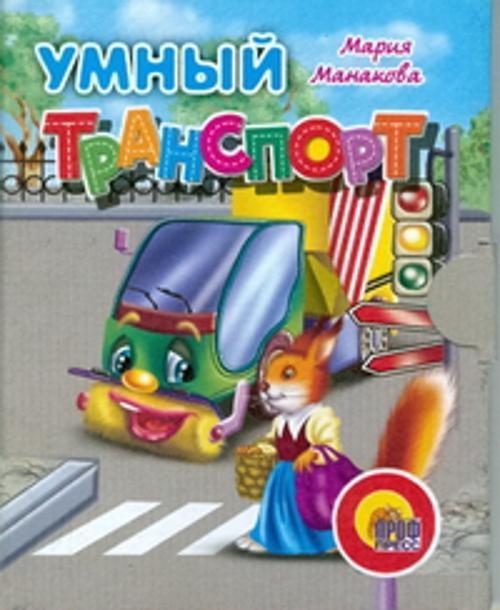 Умный транспорт Манакова М.