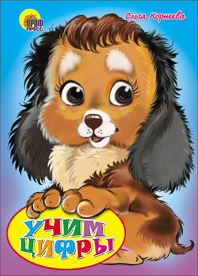 Корнеева О. Учим цифры (щенок) умный щенок учим цифры и формы