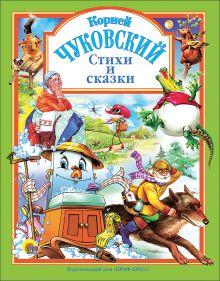 Чуковский. Стихи и сказки (зеленая)