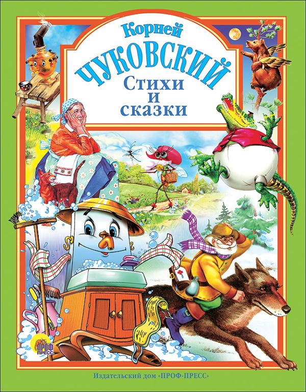 Чуковский. Стихи и сказки (зеленая) Чуковский К.