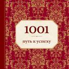 Морланд Э. - 1001 путь к успеху (орнамент)' обложка книги