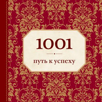 1001 путь к успеху (орнамент) Морланд Э.