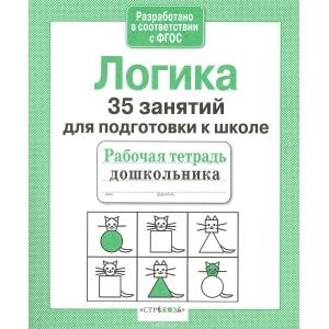 Терентьева - 35 занятий. Логическое мышление обложка книги
