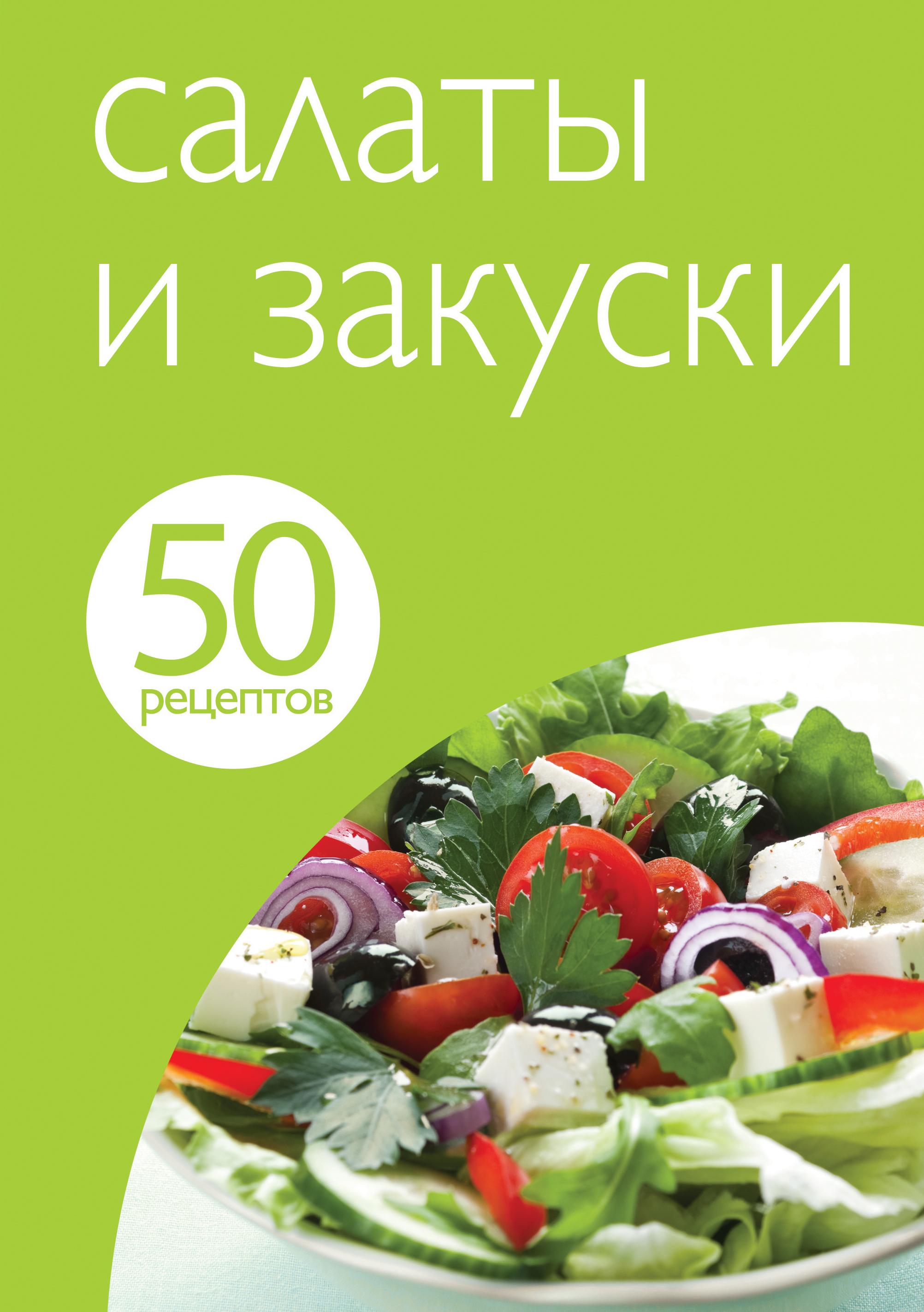 50 рецептов. Салаты и закуски отсутствует консервированные закуски