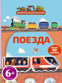 6+ Поезда (с наклейками)