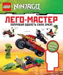 LEGO Ninjago. Попробуй одолеть силу змей