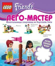 LEGO Friends. Искательницы сокровищ из Хартлейк Сити