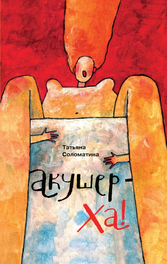 Соломатина Т.Ю. - Акушер-Ха! обложка книги