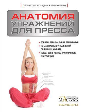 Анатомия упражнений для пресса Кале-Жермен Б.