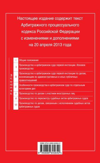 Арбитражный процессуальный кодекс Российской Федерации : текст с изм. и доп. на 20 апреля 2013 г.