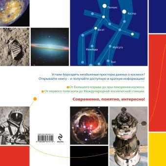 Космическая книга