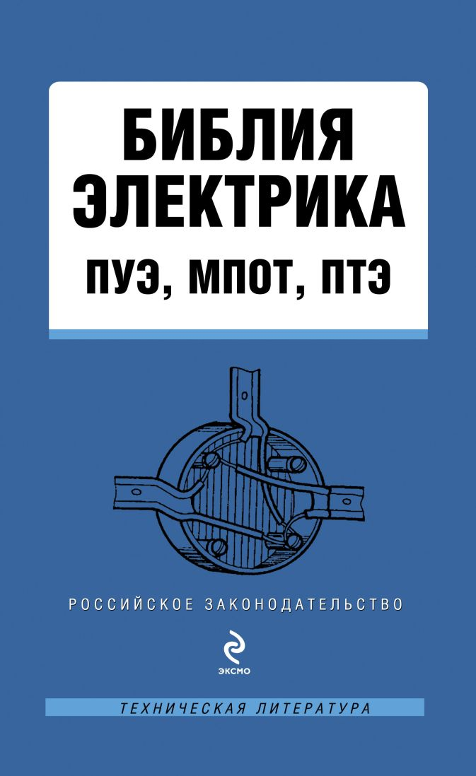 Библия электрика: ПУЭ, МПОТ, ПТЭ. 2-е издание.