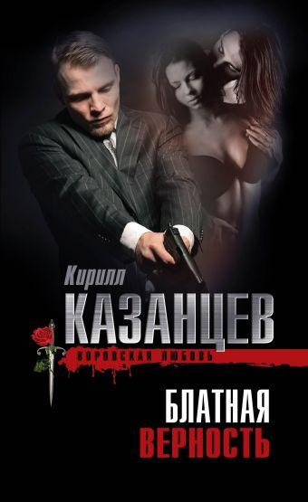 Блатная верность Казанцев К.