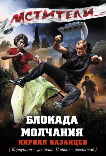 Блокада молчания Кирилл Казанцев