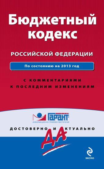 Бюджетный кодекс Российской Федерации. По сост. на 2013 год. С комментариями к последним изменениям