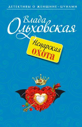 Нецарская охота Ольховская В.