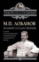 Лобанов М.П. - Великий государственник. Сталин в воспоминаниях современников и документах эпохи' обложка книги