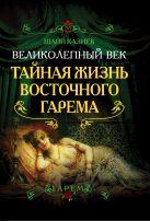 Казиев Ш. - Великолепный век. Тайная жизнь восточного гарема' обложка книги