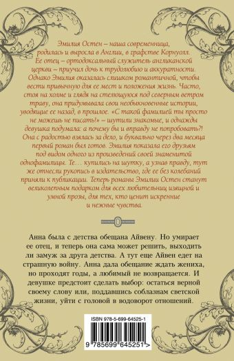 Верность и соблазны Остен Э.