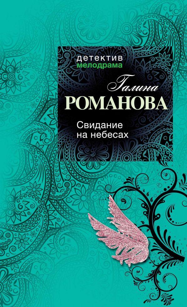 Свидание на небесах Романова Г.В.