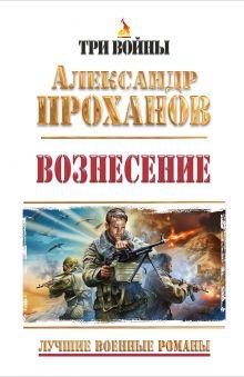 Вознесение. Лучшие военные романы
