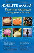 Полунин В.С. - ЖИВИТЕ ДОЛГО! Рецепты Аюрведы для здоровья и долголетия' обложка книги
