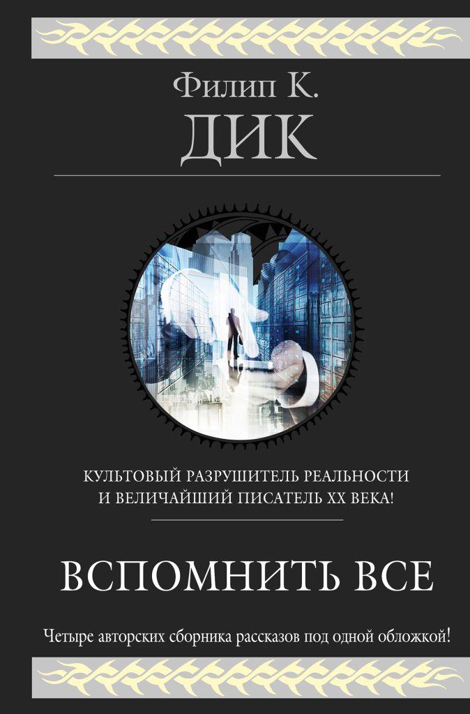 Дик Ф.К. - Вспомнить все обложка книги