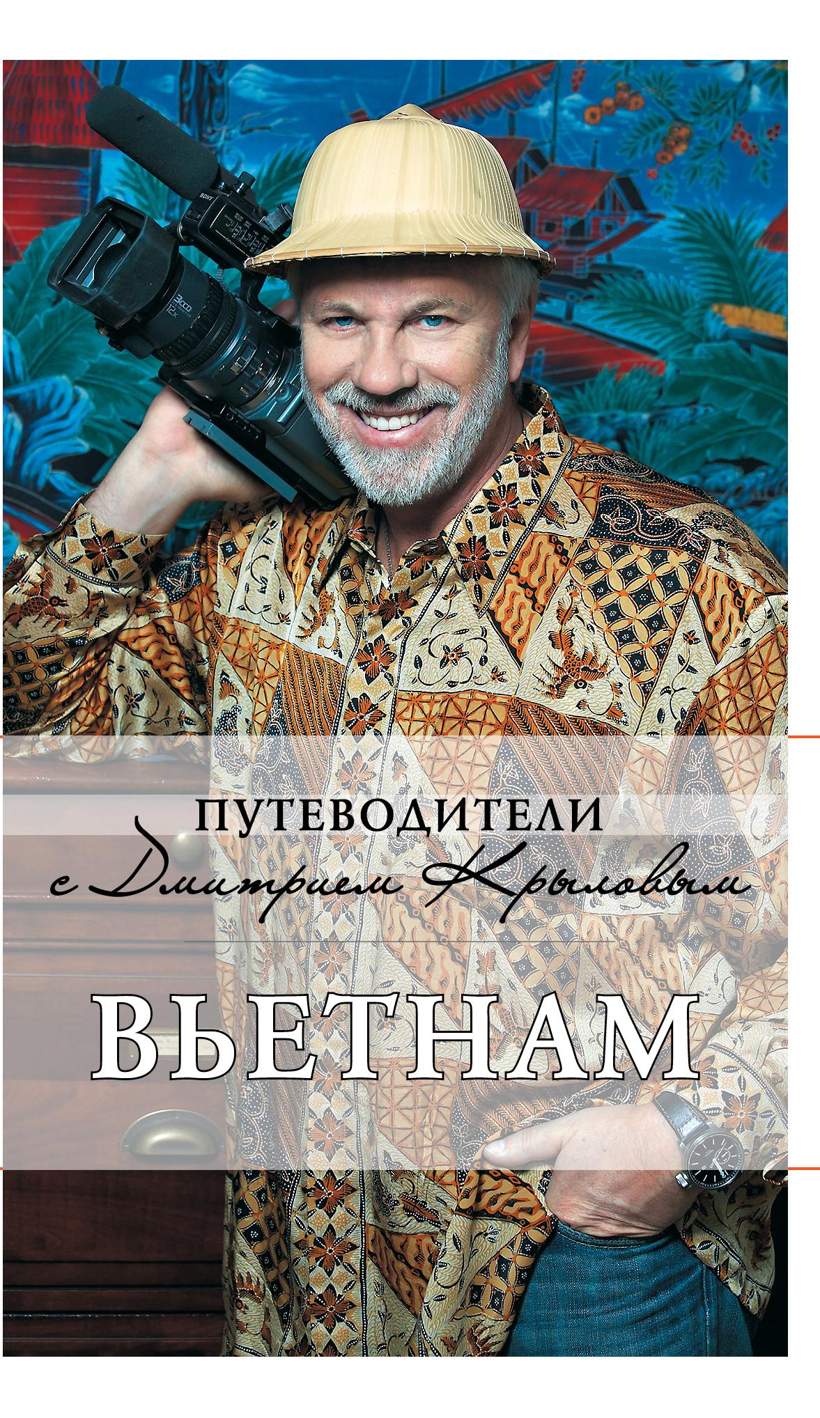 Вьетнам. 2-е изд., испр. и доп. (+DVD) крылов д болгария путеводитель dvd 2 е изд
