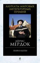 Мердок А. - Генри и Катон' обложка книги