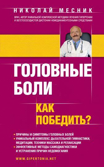 Месник Н.Г. - Головные боли. Как победить? обложка книги