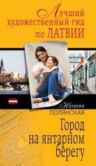 Полянская Н. - Город на янтарном берегу' обложка книги
