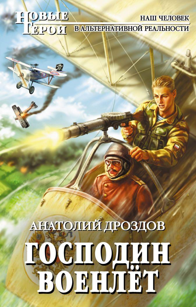 Дроздов А.Ф. - Господин военлет обложка книги