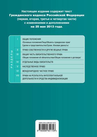 Гражданский кодекс Российской Федерации. Части первая, вторая, третья и четвертая : текст с изм. и доп. на 25 мая 2013 г.