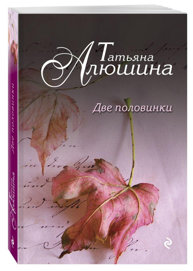 Две половинки Татьяна Алюшина