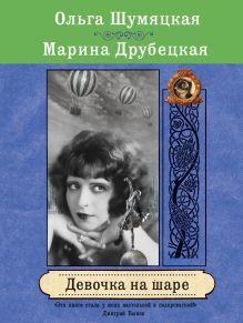 Богемный роман. Проза О.Шумяцкой и М.Друбецкой (обложка)