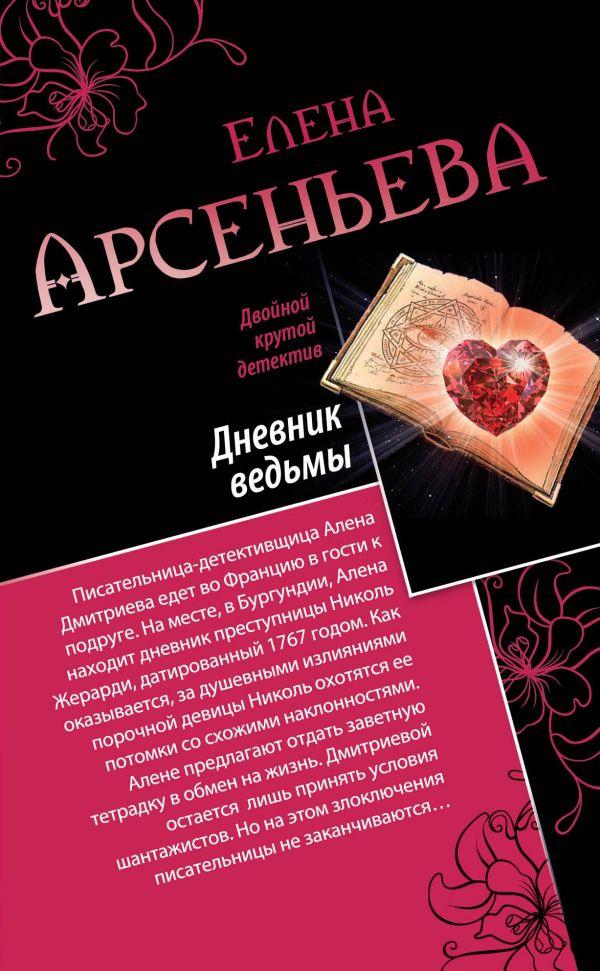 Дневник ведьмы. Свидание на линии жизни Арсеньева Е.
