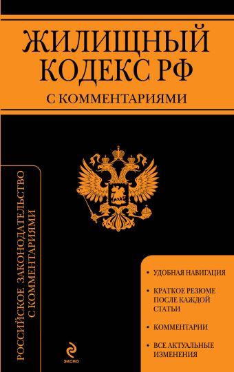 Жилищный кодекс Российской Федерации с комментариями : текст с изм. и доп. на 1 мая 2013 г.