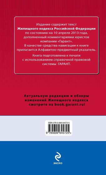 Жилищный кодекс Российской Федерации. По состоянию на 10 апреля 2013 года. С комментариями к последним изменениям