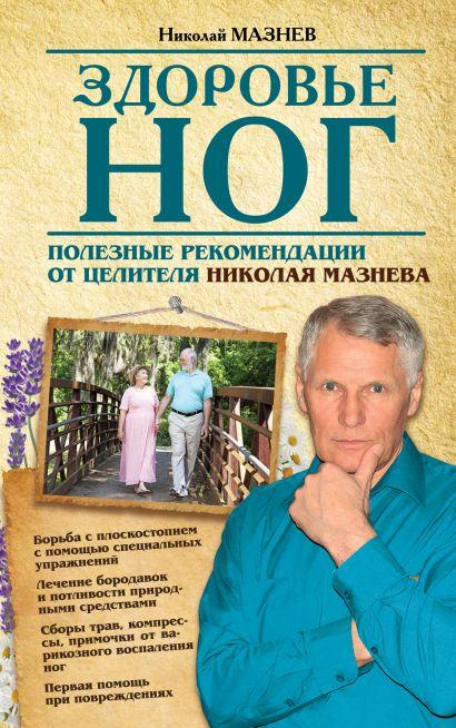 Здоровье ног. Полезные рекомендации от целителя Николая Мазнева. - фото 1