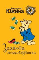 Южина М.Э. - Зазноба подкаблучника' обложка книги