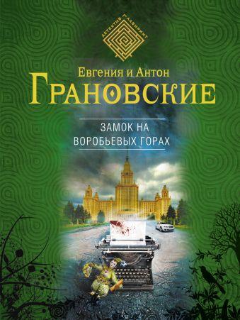 Замок на Воробьевых горах Грановская Е., Грановский А.