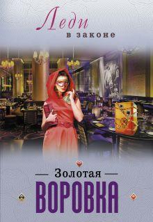 Леди в законе. Криминальные романы о крутых женщинах (обложка)