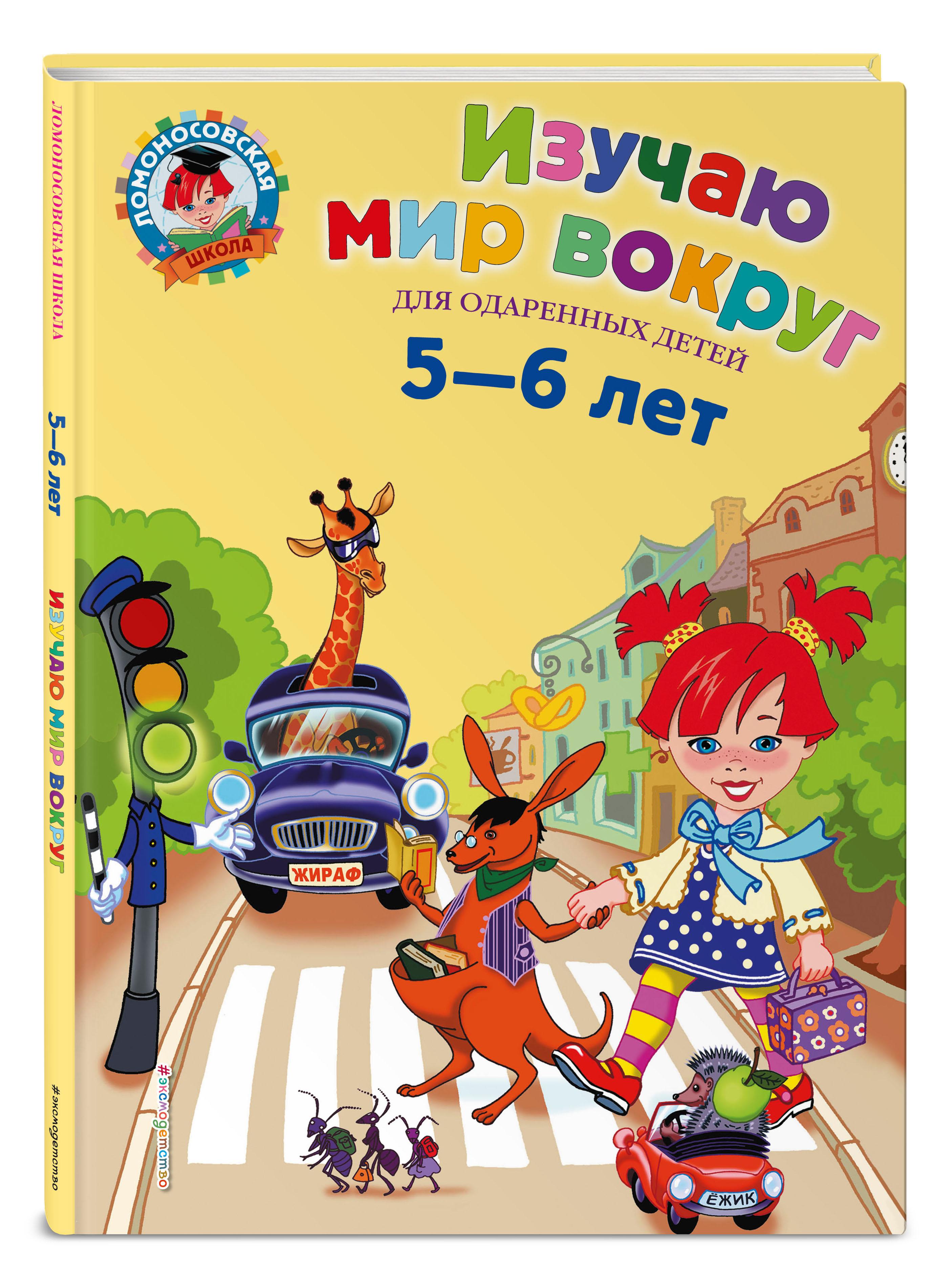 Егупова В.А. Изучаю мир вокруг: для детей 5-6 лет книги эксмо изучаю мир вокруг для детей 6 7 лет