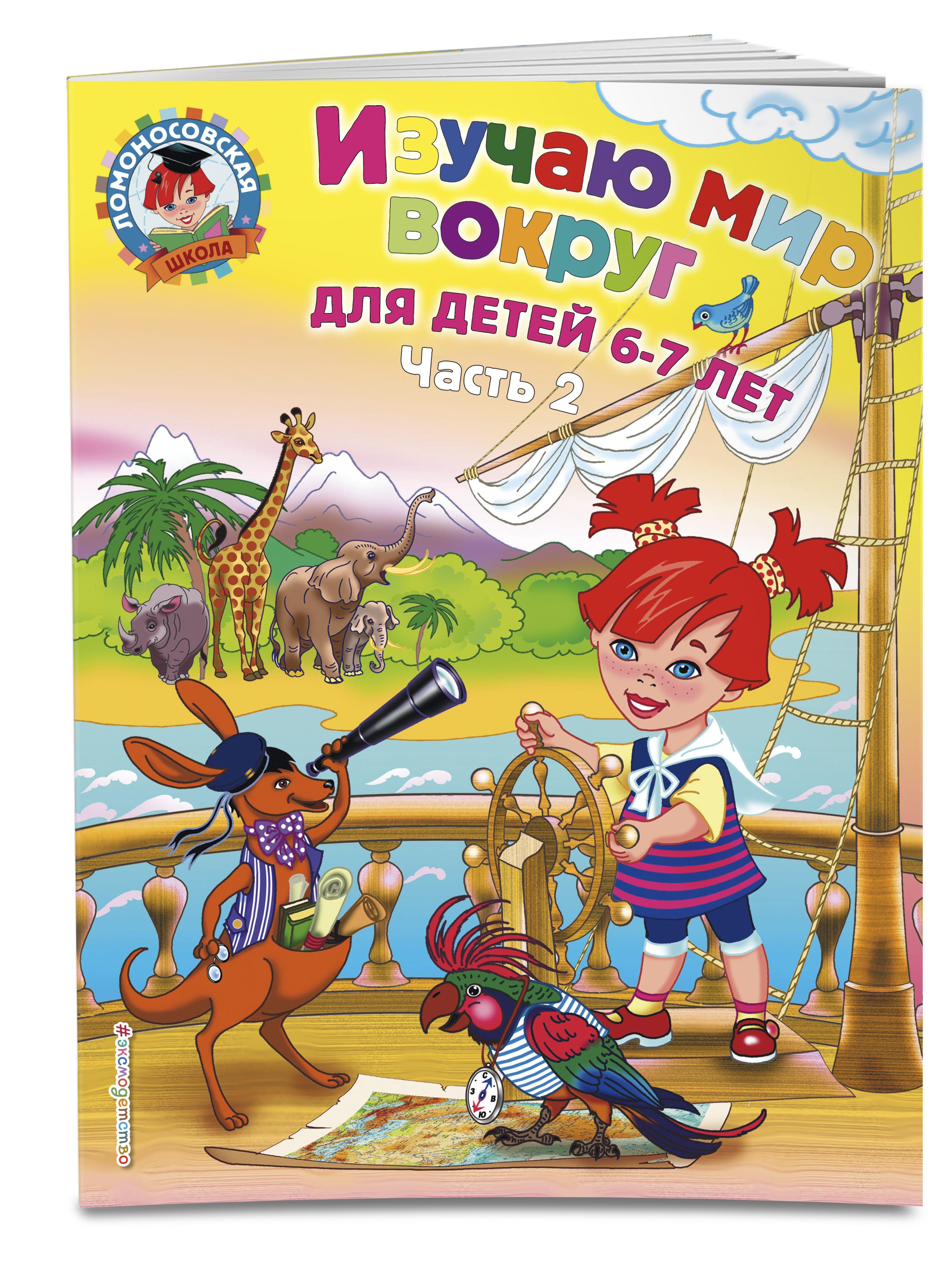 Липская Н.М. Изучаю мир вокруг: для детей 6-7 лет. Ч. 2 книги эксмо изучаю мир вокруг для детей 6 7 лет page 7