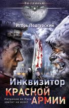Подгурский И. - Инквизитор Красной Армии. Патронов на Руси хватит на всех!' обложка книги