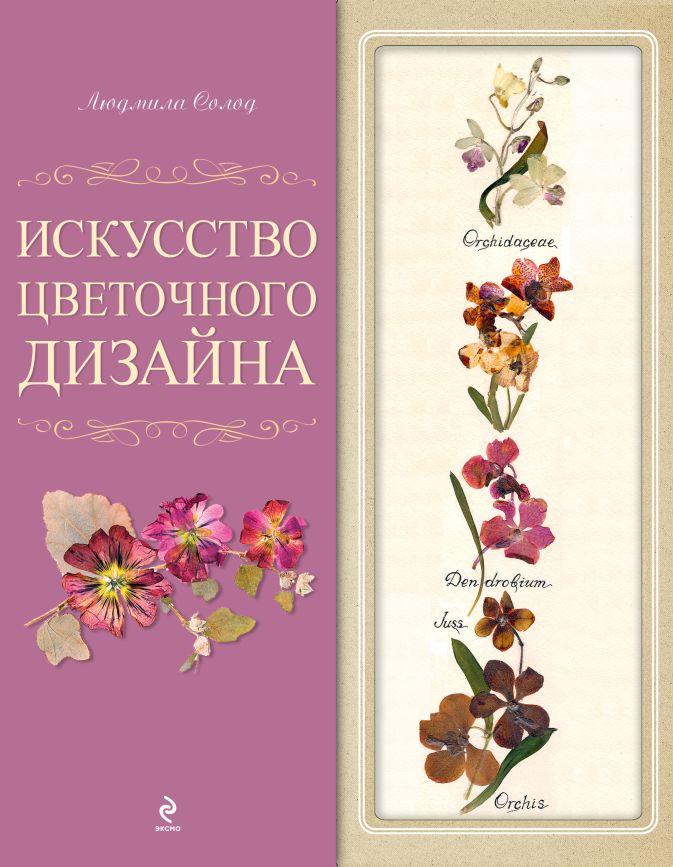Людмила Солод - Искусство цветочного дизайна. [1оф. с открыткой] обложка книги