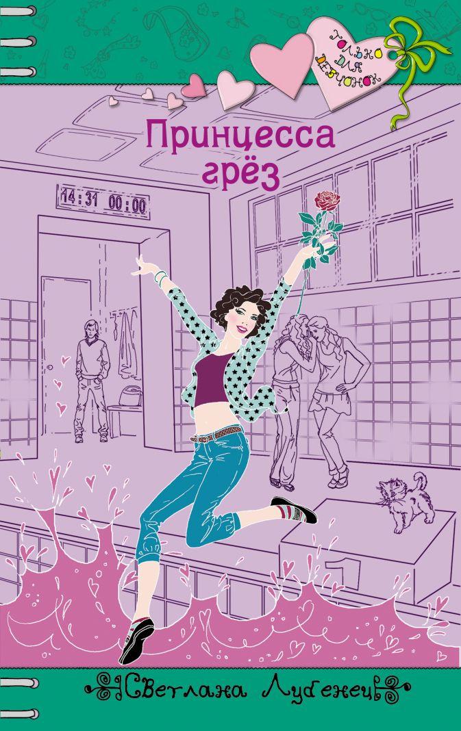 Лубенец С. - Принцесса грез обложка книги