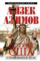 Азимов А. - История США' обложка книги