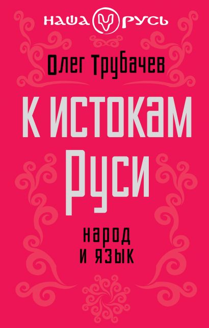 К истокам Руси. Народ и язык - фото 1