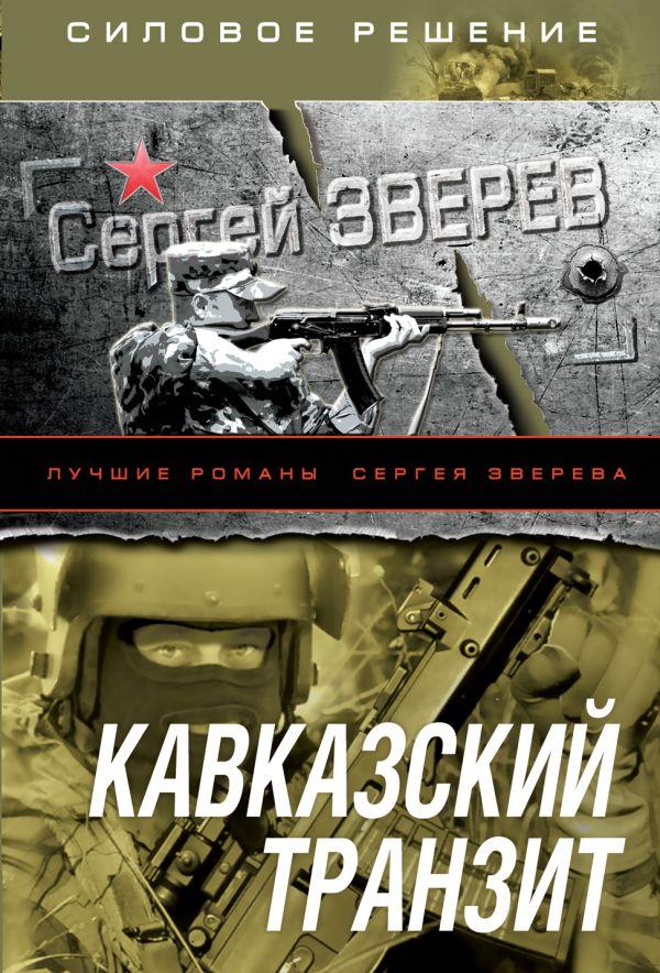 Кавказский транзит Зверев С.И.